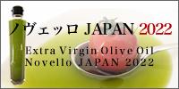 ノヴェッロジャパン2017 エキストラバージンオリーブオイルアライ農園(香川県)の若摘みオリーブ果実を100%使用。本当のオリーブ果実の味と香りを楽しんで頂くための、10月限定初摘み・初絞り 収穫期間限定オイル。完全予約制。生産者だけが味わってきた出来立てオイルをお届けします。