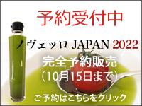 ノヴェッロジャパン2018エキストラバージンオリーブオイルの予約受付を開始!アライ農園(香川県)の若摘みオリーブ果実を100%使用。本当のオリーブ果実の味と香りを楽しんで頂くための、10月限定初摘み・初絞り 収穫期間限定オイル。完全予約制。生産者だけが味わってきた出来立てオイルをお届けします。